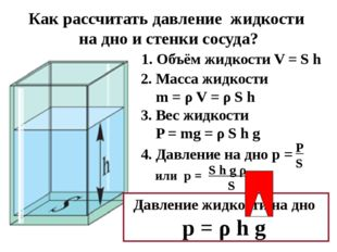 Как рассчитать давление жидкости на дно и стенки сосуда? 1. Объём жидкости V