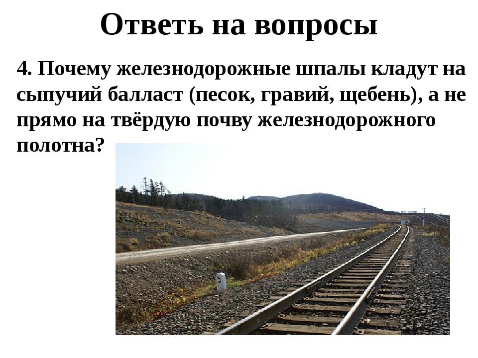 Ответь на вопросы 4. Почему железнодорожные шпалы кладут на сыпучий балласт (...