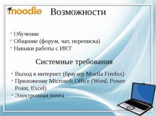 Возможности Обучение Общение (форум, чат, переписка) Навыки работы с ИКТ Выхо