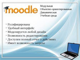 Модульная Объектно-ориентированная Динамическая Учебная среда Русифицирована