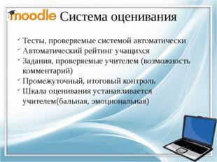 Система оценивания Тесты, проверяемые системой автоматически Автоматический