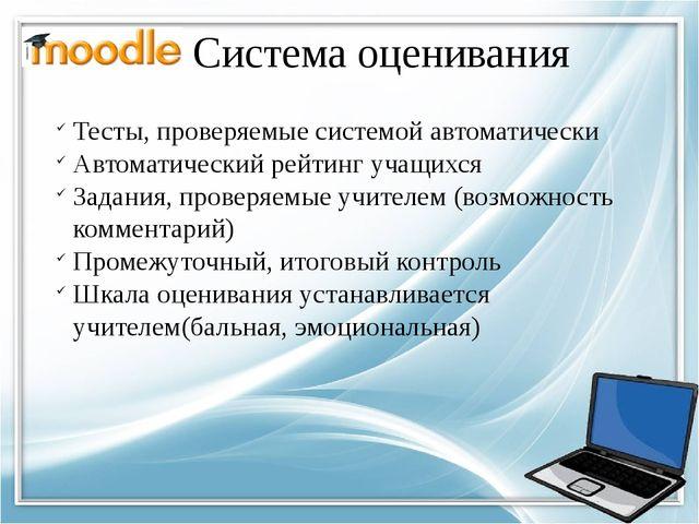 Система оценивания Тесты, проверяемые системой автоматически Автоматический...