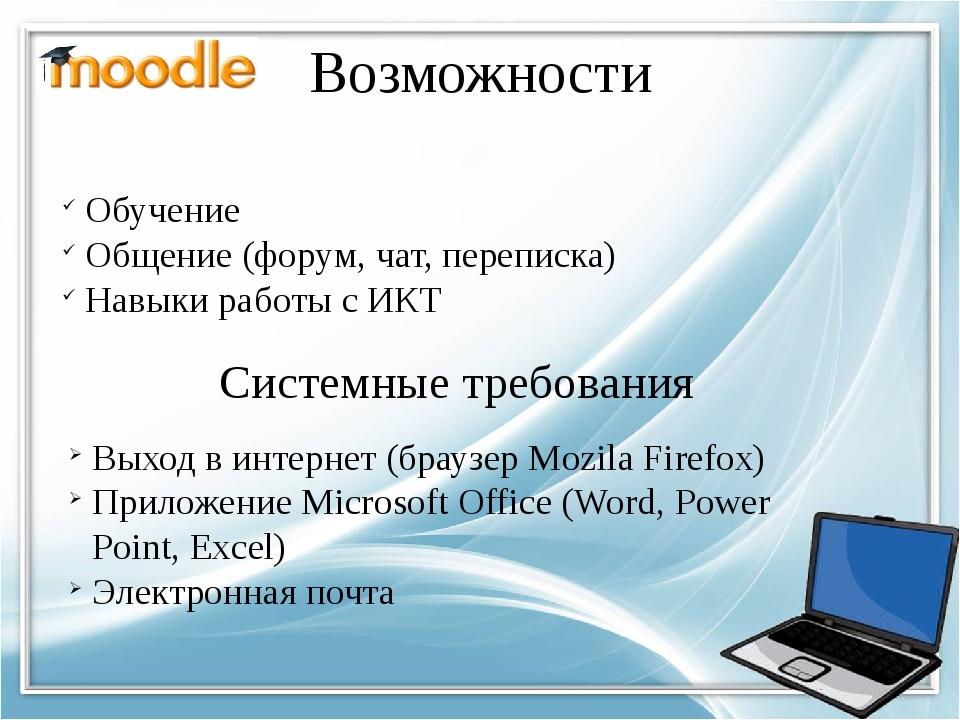 Возможности Обучение Общение (форум, чат, переписка) Навыки работы с ИКТ Выхо...