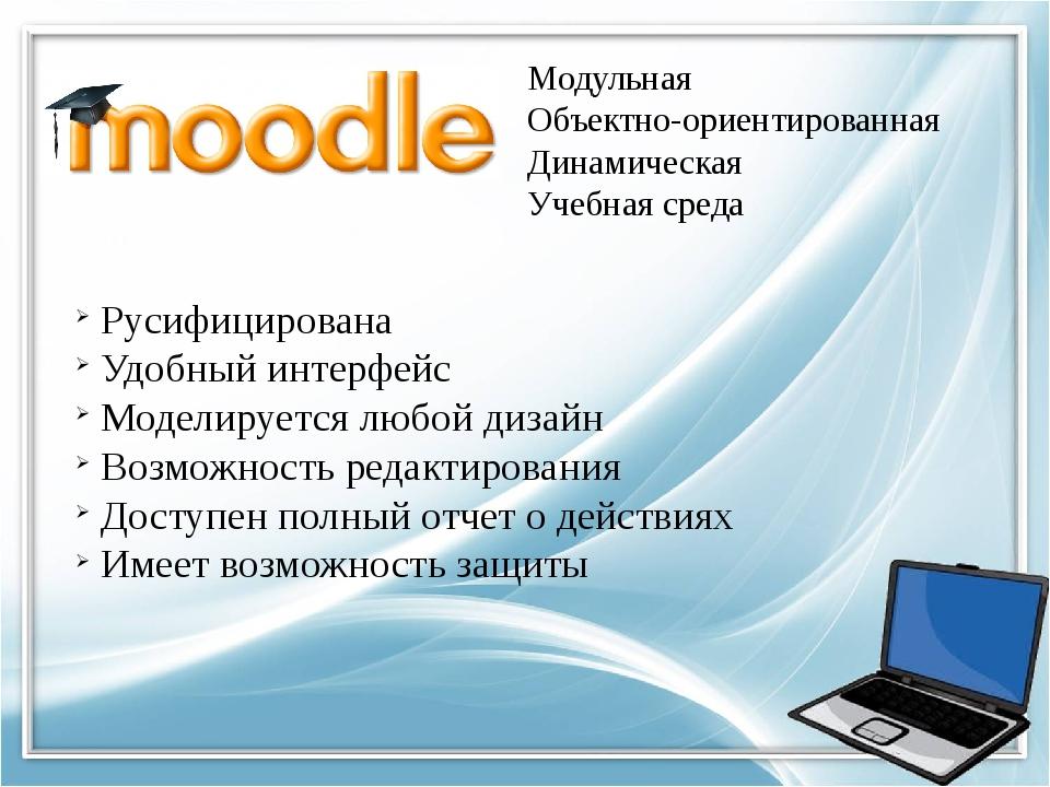 Модульная Объектно-ориентированная Динамическая Учебная среда Русифицирована...