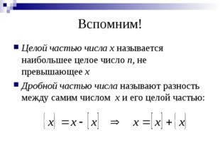 Вспомним! Целой частью числа x называется наибольшее целое число n, не превыш
