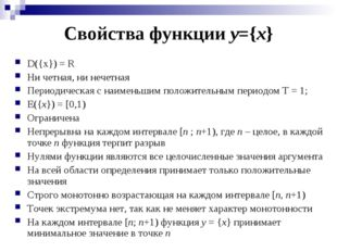 Свойства функции y={x} D({x}) = R Ни четная, ни нечетная Периодическая с наим