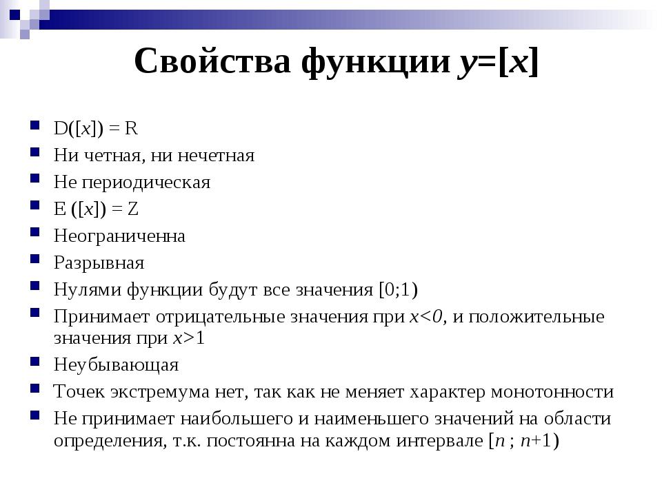 D([x]) = R Ни четная, ни нечетная Не периодическая E ([x]) = Z Неограниченна...