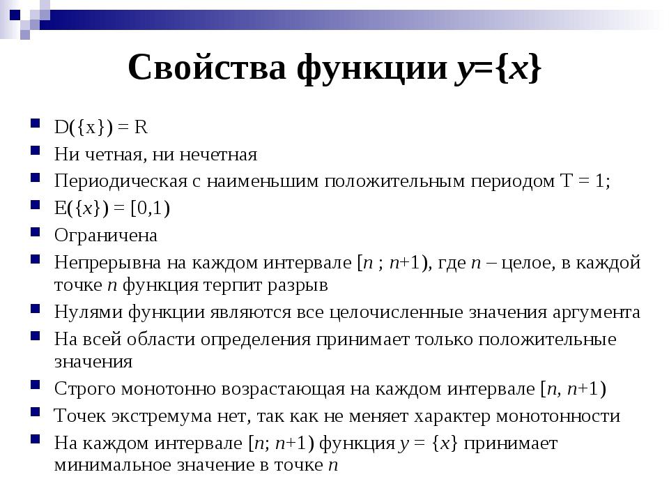 Свойства функции y={x} D({x}) = R Ни четная, ни нечетная Периодическая с наим...