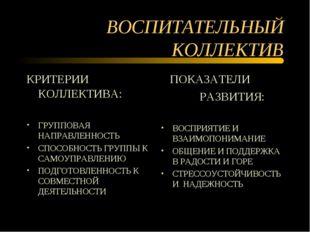 ВОСПИТАТЕЛЬНЫЙ КОЛЛЕКТИВ КРИТЕРИИ КОЛЛЕКТИВА: ГРУППОВАЯ НАПРАВЛЕННОСТЬ СПОСОБ