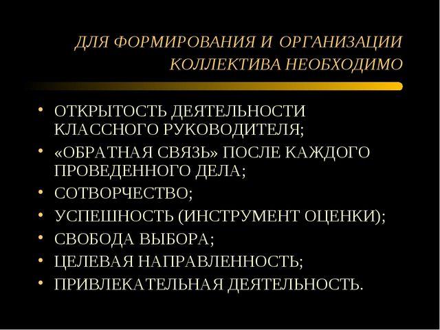 ДЛЯ ФОРМИРОВАНИЯ И ОРГАНИЗАЦИИ КОЛЛЕКТИВА НЕОБХОДИМО ОТКРЫТОСТЬ ДЕЯТЕЛЬНОСТИ...