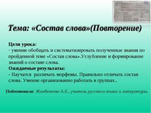 Подготовила: Жанбекеева А.Б., учитель русского языка и литературы. Цели урока