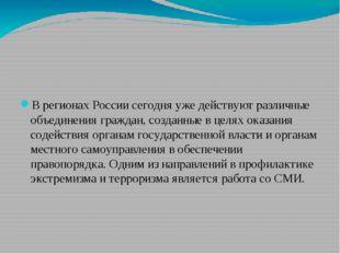 В регионах России сегодня уже действуют различные объединения граждан, создан