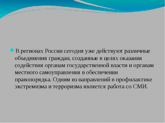 В регионах России сегодня уже действуют различные объединения граждан, создан...