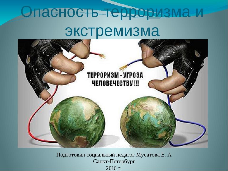 Опасность терроризма и экстремизма Подготовил социальный педагог Мусатова Е....