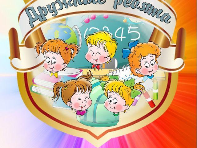 №1 февраль 2016 г. МОУ Новоульяновская СШ № 2 Г. Новоульяновск 3 «Б» класс