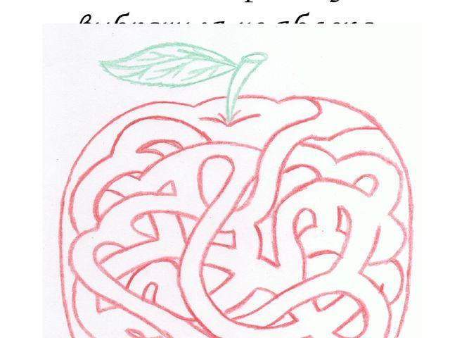 Лабиринты Помоги червячку выбраться из яблока