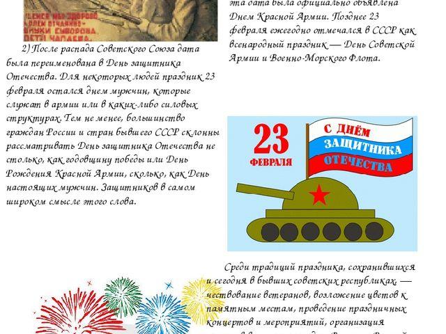 1) Принято было считать, что 23 февраля 1918 года отряды Красной гвардии одер...