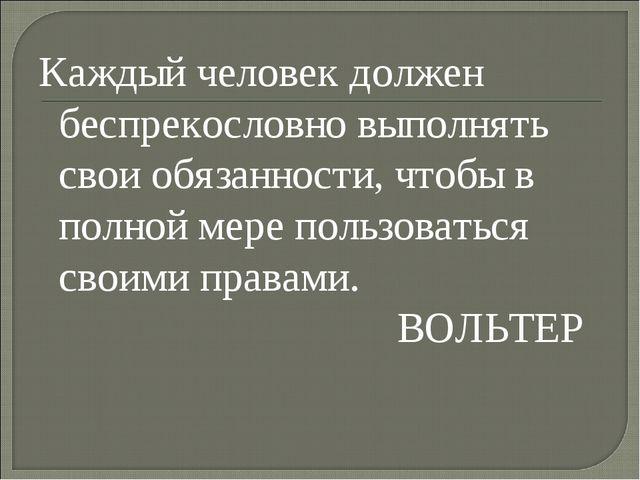 Каждый человек должен беспрекословно выполнять свои обязанности, чтобы в полн...