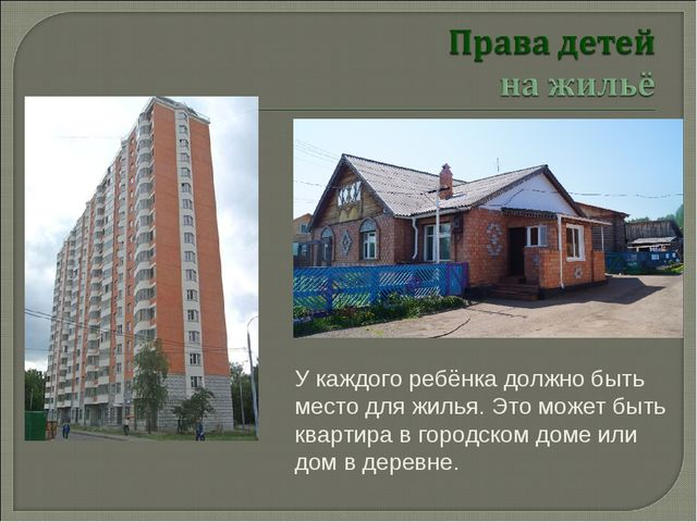 У каждого ребёнка должно быть место для жилья. Это может быть квартира в горо...