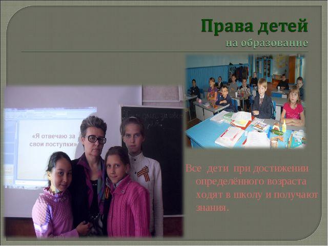 Все дети при достижении определённого возраста ходят в школу и получают знания.