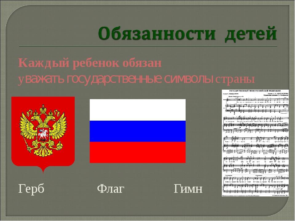 Каждый ребенок обязан уважать государственные символы страны Герб Флаг Гимн