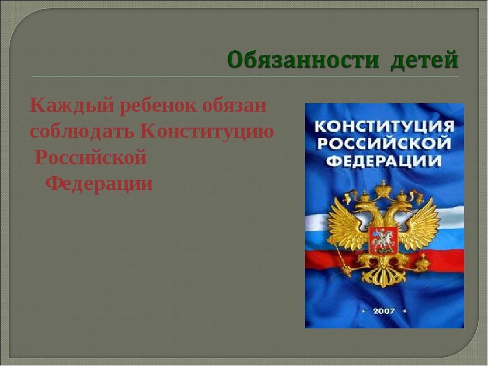 Каждый ребенок обязан соблюдать Конституцию Российской Федерации