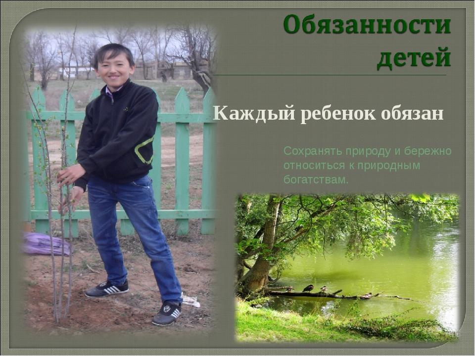 Сохранять природу и бережно относиться к природным богатствам. Каждый ребенок...
