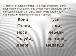 1. Прочитай слова, запиши их в единственном числе. Подчеркни в каждом слове б