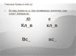 Гласные буквы е-ю(о-у) Вставь буквы ю, е. Как понимаешь значение этих слов? З