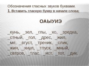 Обозначения гласных звуков буквами. 1. Вставить гласную букву в начале слова: