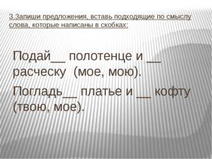 3.Запиши предложения, вставь подходящие по смыслу слова, которые написаны в с