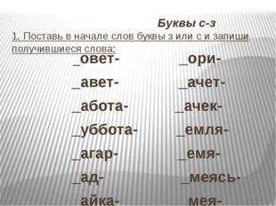 Буквы с-з 1. Поставь в начале слов буквы з или с и запиши получившиеся слова