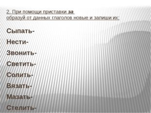 2. При помощи приставки за образуй от данных глаголов новые и запиши их: Сыпа