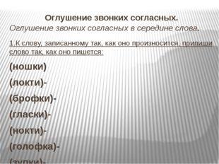 Оглушение звонких согласных. Оглушение звонких согласных в середине слова. 1