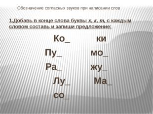 Обозначение согласных звуков при написании слов 1.Добавь в конце слова буквы