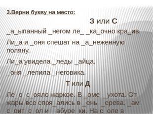 3.Верни букву на место: З или С _а_ыпанный _негом ле_ _ка_очно кра_ив. Ли_а и