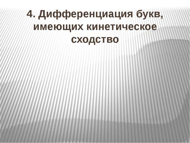 4. Дифференциация букв, имеющих кинетическое сходство