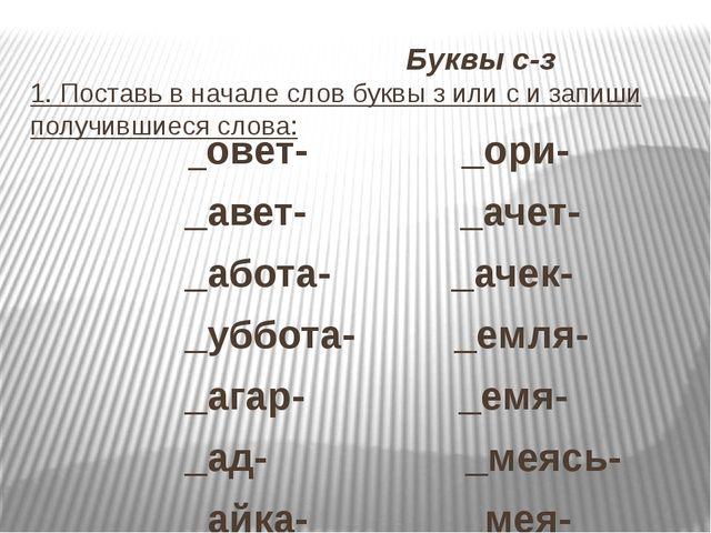 Буквы с-з 1. Поставь в начале слов буквы з или с и запиши получившиеся слова...