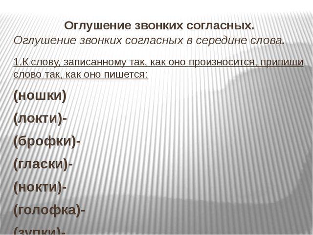 Оглушение звонких согласных. Оглушение звонких согласных в середине слова. 1...