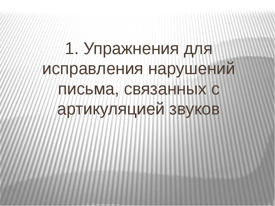 1. Упражнения для исправления нарушений письма, связанных с артикуляцией звуков