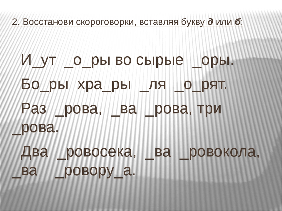 2. Восстанови скороговорки, вставляя букву д или б: И_ут _о_ры во сырые _оры....