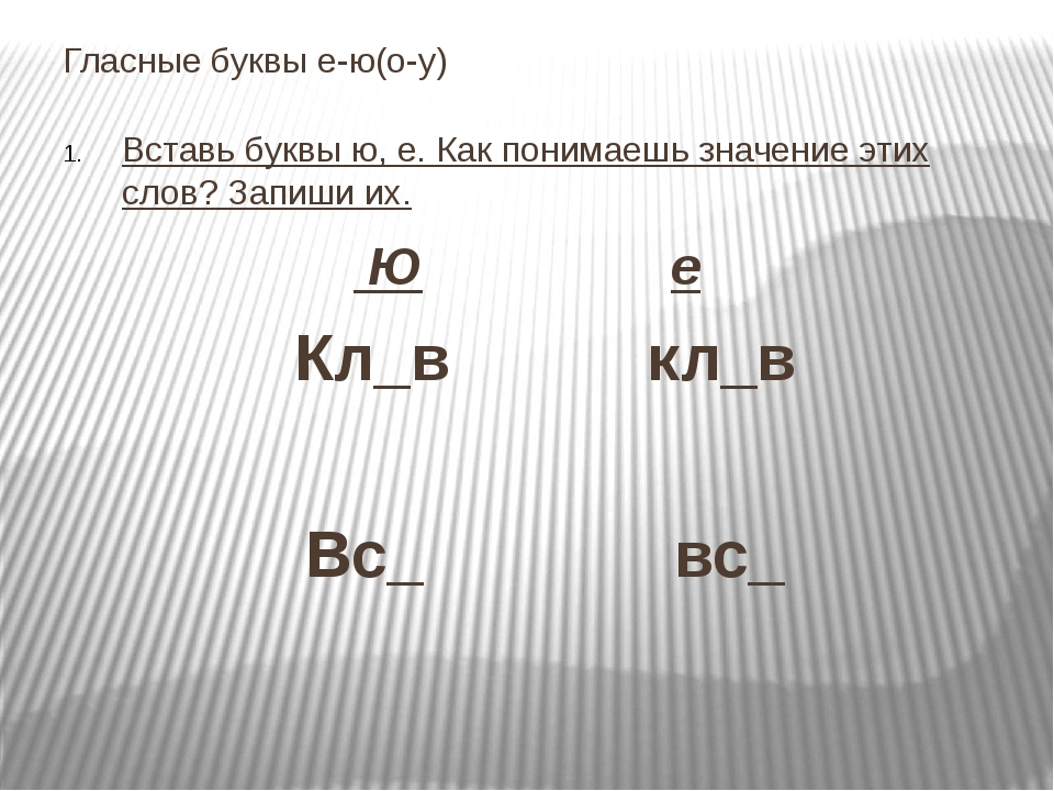 Гласные буквы е-ю(о-у) Вставь буквы ю, е. Как понимаешь значение этих слов? З...