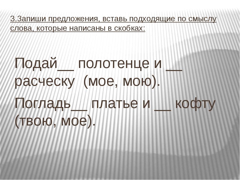 3.Запиши предложения, вставь подходящие по смыслу слова, которые написаны в с...