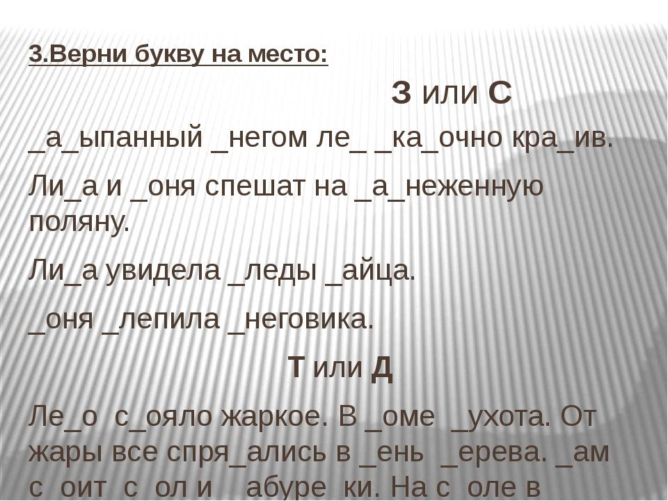 3.Верни букву на место: З или С _а_ыпанный _негом ле_ _ка_очно кра_ив. Ли_а и...
