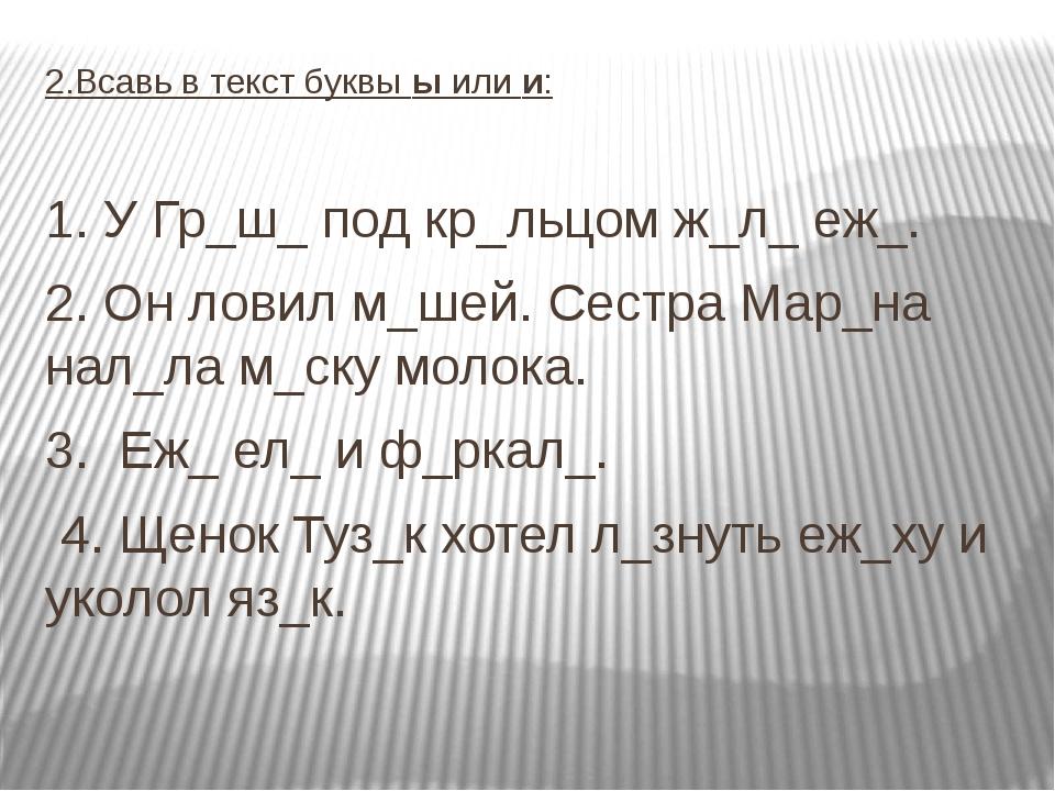 2.Всавь в текст буквы ы или и: 1. У Гр_ш_ под кр_льцом ж_л_ еж_. 2. Он ловил...