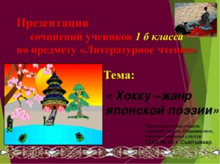 « Хокку –жанр японской поэзии» Презентацию подготовила Коданева Любовь Владим
