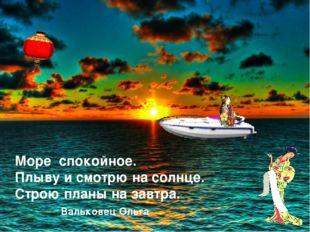 Море спокойное. Плыву и смотрю на солнце. Строю планы на завтра. Вальковец Ол