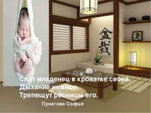 Спит младенец в кроватке своей. Дыхание нежное. Трепещут ресницы его. Пунегов