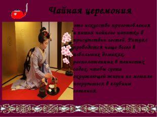 Чайная церемония - это искусство приготовления и питья чайного напитка в прис
