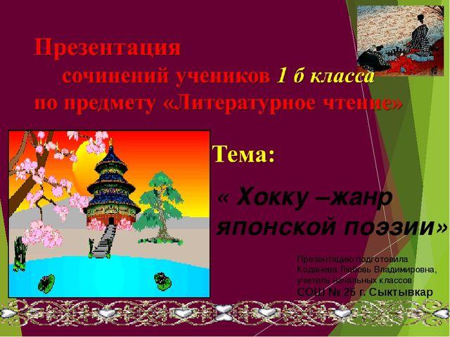 « Хокку –жанр японской поэзии» Презентацию подготовила Коданева Любовь Владим...